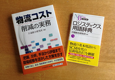 Popular books in logistics published by NRIC